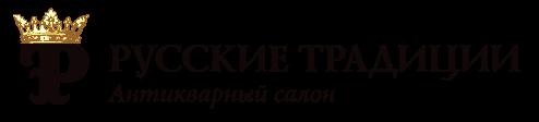 """""""РУССКИЕ ТРАДИЦИИ"""" Антикварный салон"""
